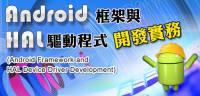 【峰碩電腦】Android 框架與HAL驅動程式開發實務 進階