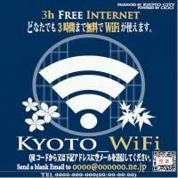 日本京都增設多個免費無線網路熱點