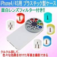 有趣的iPhone濾鏡殼