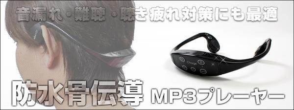 日本thanko推出骨導式防水MP3播放器