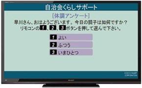 夏普利用電視機啟動關懷老年人宅計畫
