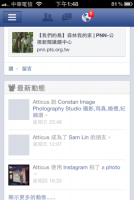 在 iOS 的 Facebook App 上面分享網頁