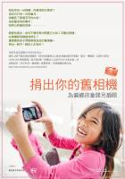 如果你有不要的數位相機,捐給這些偏鄉孩童吧