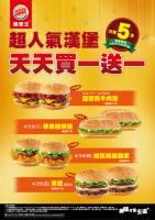 漢堡王 超人氣漢堡天天 買一送一