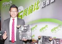 華擎十年有成,與李正揚副理閒聊近年主板市場與產品定位