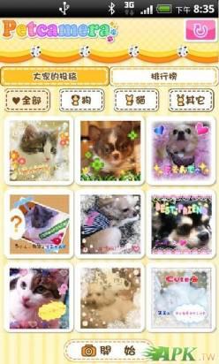 [有寵人士必看] 來自日本的寵物專用照相軟體Petcamera