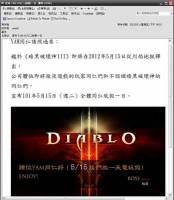 Yam真不愧是個網路公司,可以放Diablo 3電玩假
