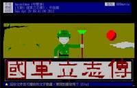 ANSI動畫的至高境界:SLG模擬遊戲「國軍立志傳3-外島篇」