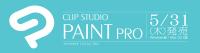 日系繪圖軟體 CLIP STUDIO PAINT PRO 即將發售