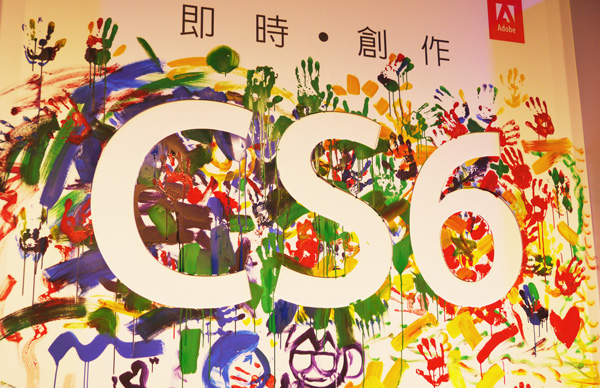 Adobe Creative Suite 6 中文版正式發表