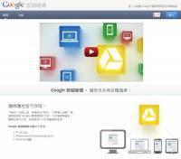 Google Drive 正式發表,至少有5GB免費空間