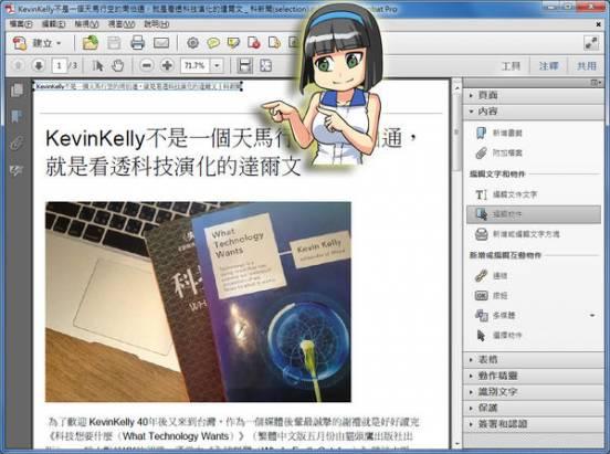 阿酷伯專欄:比直接轉換網頁更快的 PDF 速成技