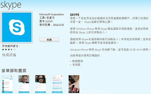 Skype for Windows Phone 版上線了