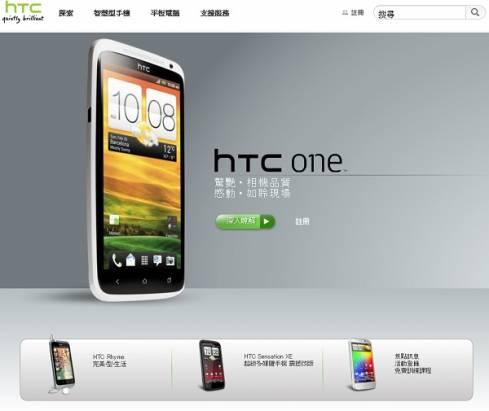 HTC One X測試機流入市面販售?