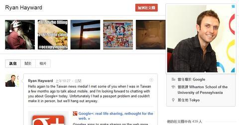 深度整合 Google 服務, Google+ 要讓社群行為無所不在