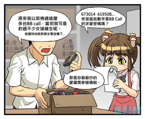 婊科技:時代的眼淚之5201314