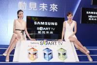 Samsung Samrt TV 登台,你心動了嗎?