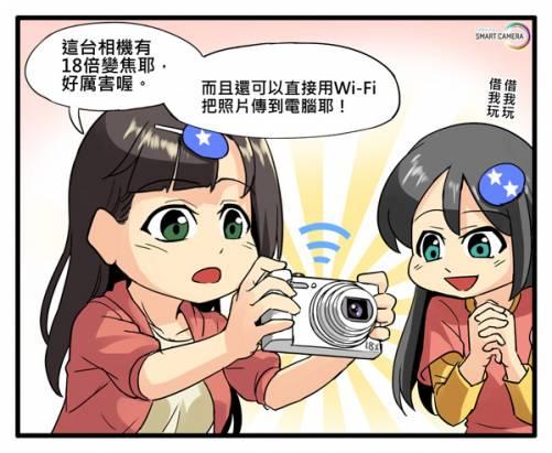 Smart Camera 隨拍隨傳,分享生活的每一刻!
