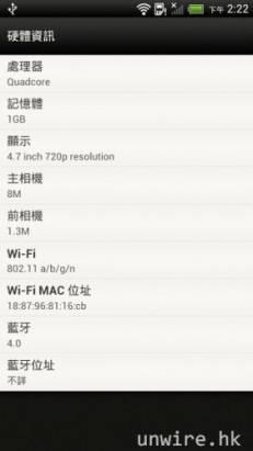 HTC One X 評測:效能、耗電與結論篇
