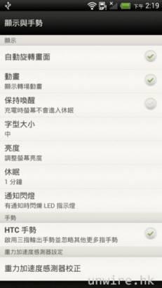 HTC One X 評測:無線影像輸出篇