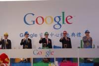 Google 彰濱資料中心動土,期許成為台灣雲端產業樞紐(修正能耗單位)