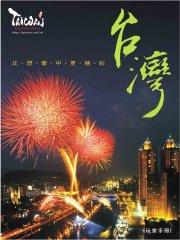 Citydomo 愛在台灣的故事