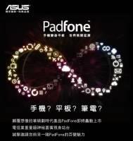 華碩Padfone即將上市,這算是手機部門背水一戰的產品嗎