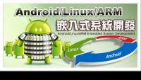 【峰碩電腦】Android Linux ARM 嵌入式系統開發課程 - 6 28-29開課