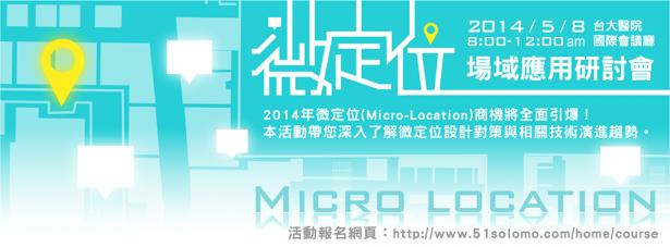 微定位(Micro-Location)場域應用研討會5/8台北場