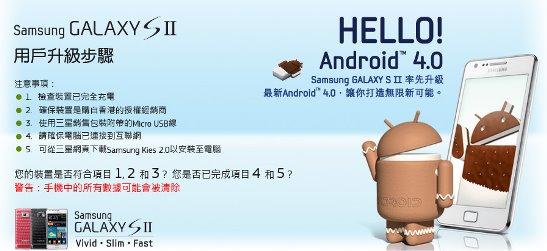 Samsung Galaxy SII Android 4.0升級常見問題