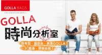 Golla 2012年五大系列包款上線,當然也有舉辦抽獎活動囉~