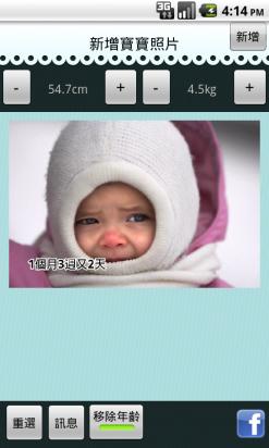BabyLife - 記錄寶寶的每一刻精采