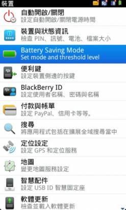 省電技巧4+1,黑莓電池最佳化