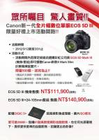 Canon EOS 5D Mark III在台單機身預購售價111900元