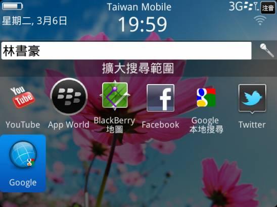BlackBerry 全域搜尋 語音、輸入一次搞定