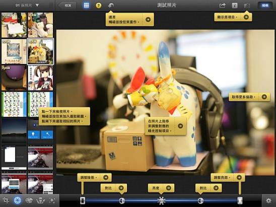iPhoto for iOS 快速動手玩