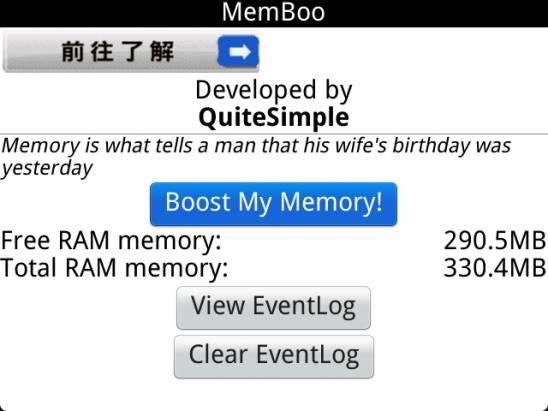 黑莓幽默小幫手 MemBoo ,暫存記憶體通通掃乾淨