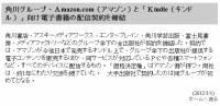 日本角川集團也宣佈加入 Kindle 數位內容供應