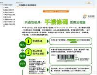 電子發票共通性載具,手機號碼條碼試用(上):痛苦申請歷程