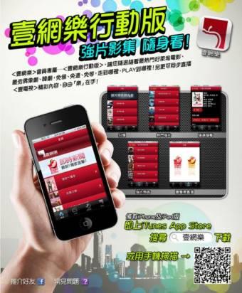 壹網樂推出行動版,支援 iPhone 與 iPad