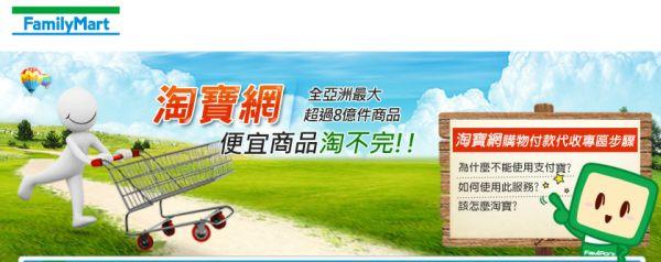 台灣全家超商與中國淘寶網合作,提供到店取貨服務