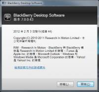 BlackBerry Desktop Software 7.0版本推出