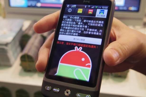 MobileCare:比Find My iDevice更多樣的Adroid服務平台