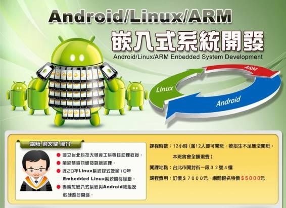 臺灣知識庫 Android/Linux/ARM嵌入式系統開發培訓課程