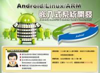 臺灣知識庫 Android Linux ARM嵌入式系統開發培訓課程