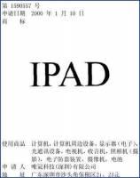 爭 iPad 名稱歸屬,唯冠中國分公司向 Apple 求償16億美金