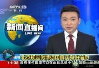 中國北京正式規定微博採用實名制