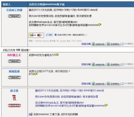 香港部份電信商取消手機上網吃到飽服務