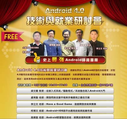 Android 4.0技術與就業研討會3/7免費參加