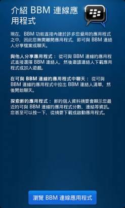 BBM 6(BlackBerry Messenger 6)超強即時通,隨拍隨傳隨時聊